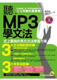 聽MP3學文法 /