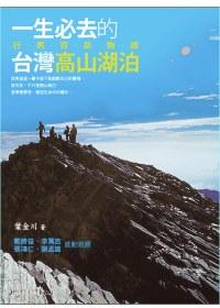 一生必去的臺灣高山湖泊:行男百岳物語