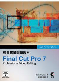 蘋果專業訓練教材:Final Cut Pro 7
