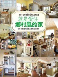 就是愛住鄉村風的家:550個鄉村風生活空間設計提案:教你一定學得會的空間風格實踐書