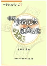 中國少數民族的飲食文化