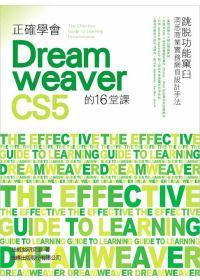 正確學會Dreamweaver CS5的16堂課