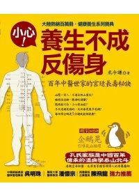 小心!養生不成反傷身:百年中醫世家的宮廷長壽秘訣