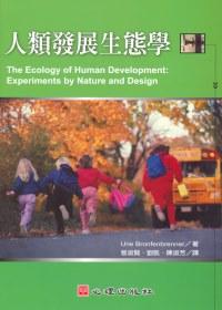 人類發展生態學 /