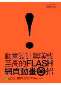 動畫設計驚嘆號 :  至高的FLASH網頁動畫88招 /