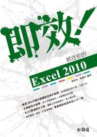 即效!抓住你的Excel 2010