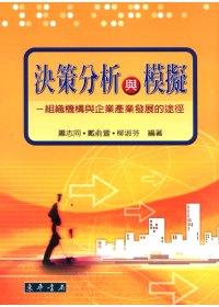 <<決策分析與模擬>> :  組織機構與企業產業發展的途徑 /