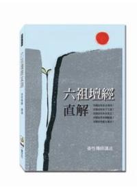 六祖壇經直解 /