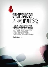 我們流著不同的血液 :  以血型、基因的科學證據揭開台灣各族群身世之謎 /