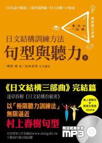日文結構訓練方法,句型與聽力