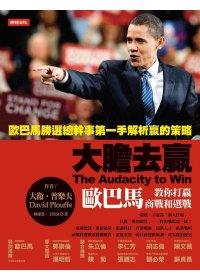大膽去贏:歐巴馬教你打贏商戰和選戰的策略