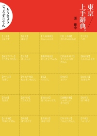 東京上手辭典