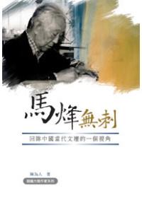 馬烽無「刺」:回眸中國當代文壇的一個視角