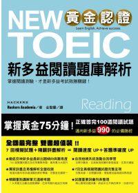New TOEIC新多益閱讀題庫解析 =  Reading /