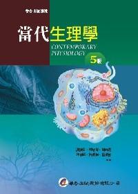 當代生理學(五版)