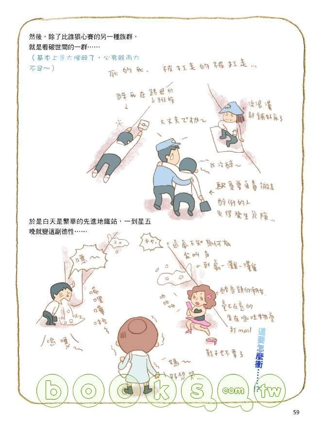http://im2.book.com.tw/image/getImage?i=http://www.books.com.tw/img/001/047/46/0010474681_b_07.jpg&v=4c4042ec&w=655&h=609