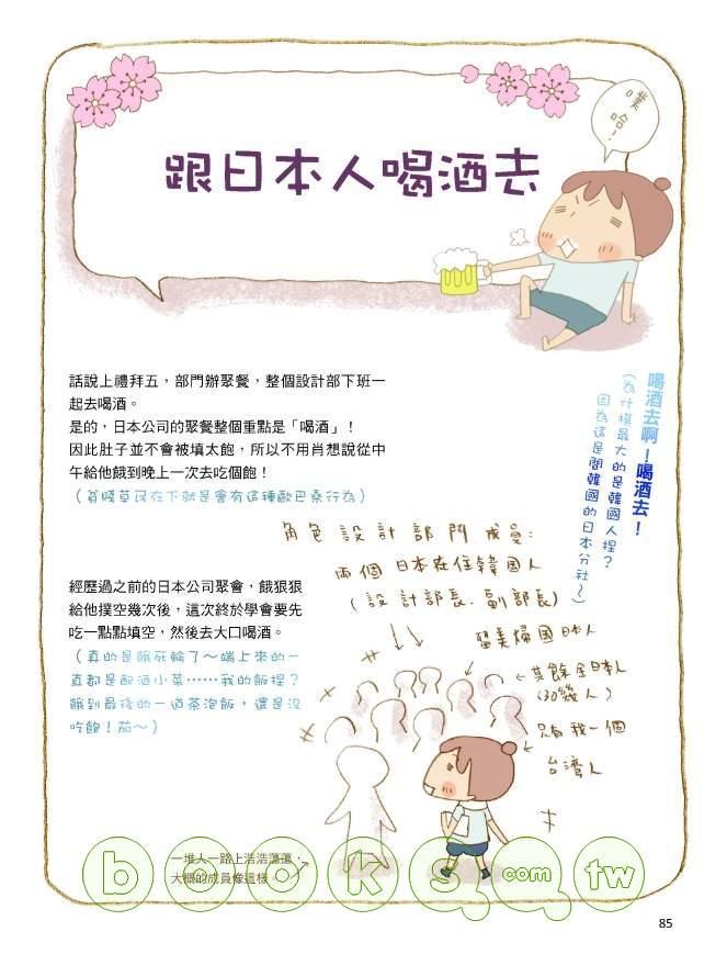 http://im2.book.com.tw/image/getImage?i=http://www.books.com.tw/img/001/047/46/0010474681_b_09.jpg&v=4c4050f1&w=655&h=609