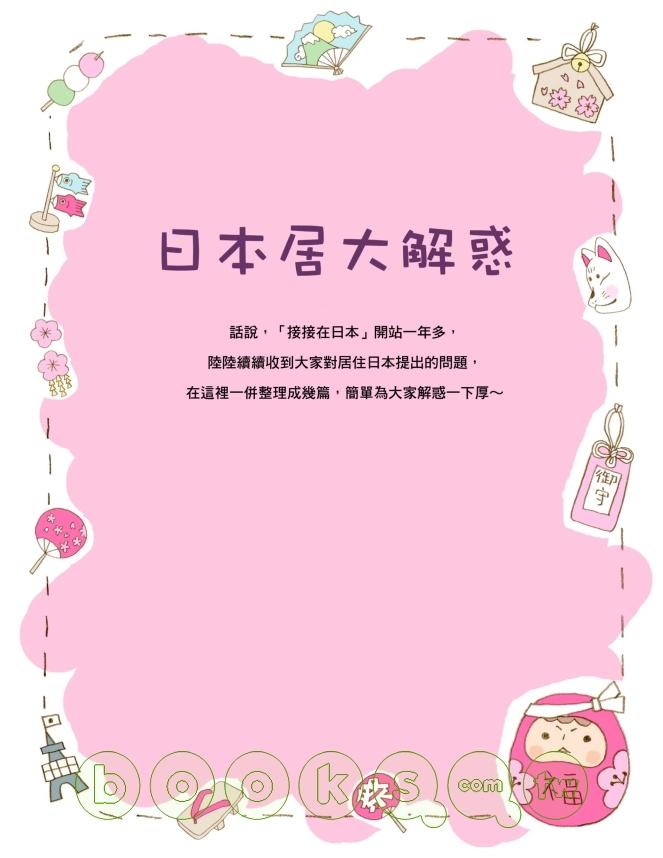 http://im2.book.com.tw/image/getImage?i=http://www.books.com.tw/img/001/047/46/0010474681_b_13.jpg&v=4c4042eb&w=655&h=609