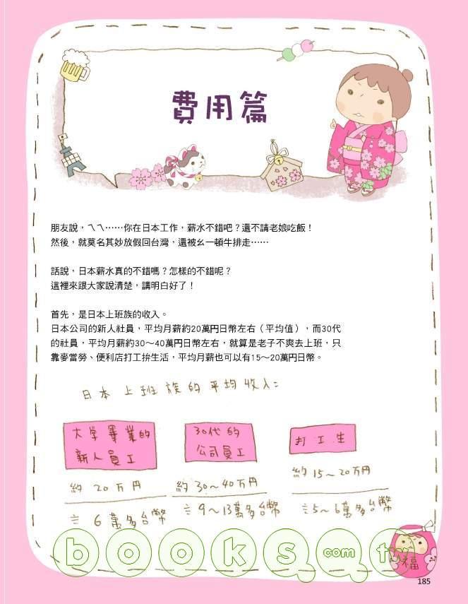 http://im1.book.com.tw/image/getImage?i=http://www.books.com.tw/img/001/047/46/0010474681_b_14.jpg&v=4c4042eb&w=655&h=609
