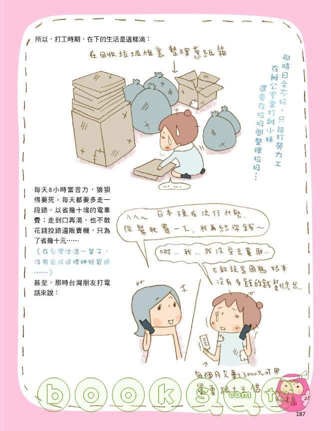 http://im1.book.com.tw/image/getImage?i=http://www.books.com.tw/img/001/047/46/0010474681_b_16.jpg&v=4c4042eb&w=655&h=609