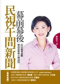 民視午間新聞幕前幕後:雙語產製與臺灣認同的回顧與前瞻