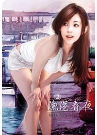 漁港春夜02(限)