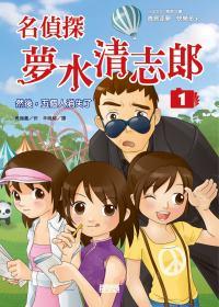 名偵探夢水清志郎,然後,五個人消失了
