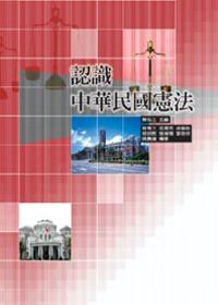 認識中華民國憲法 /