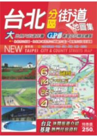 台北分區街道地圖集