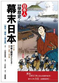 日本人這樣學歷史:幕末日本,幕末.維新~現代篇
