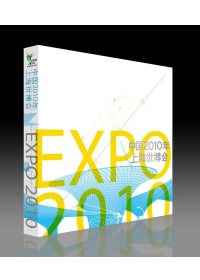 中國2010年上海世博會官方圖冊