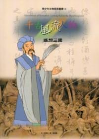 千古風流人物 : 遙想三國 = Heroes out of romance : looking back to the three kingdoms