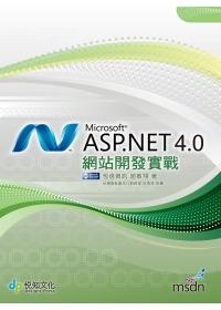 ASP.NET 4.0網站開發實戰
