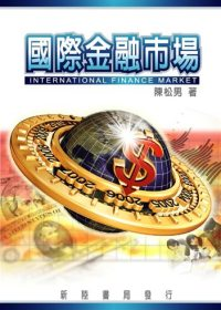 國際金融市場