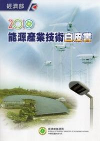 2010年能源產業技術白皮書