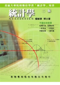 統計學(二版)