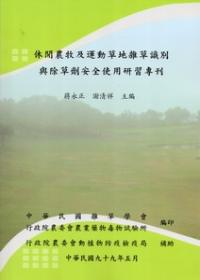 休閒農牧及 草地雜草識別與除草劑安全 研習專刊