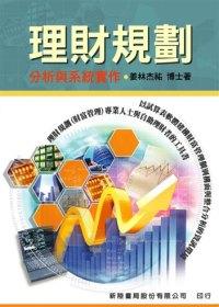 理財規劃:分析與系統實作:以試算軟體DIY完成財富管理
