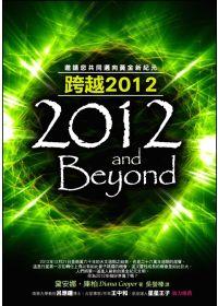 跨越2012