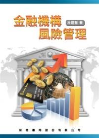 金融機構風險管理