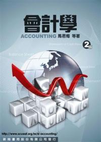 會計學 =  Accounting /
