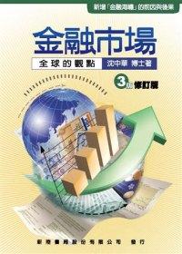金融市場:全球的觀點(三版修訂版)