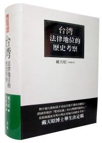 台灣法律地位的歷史考察