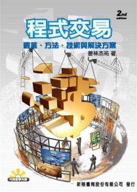 程式交易:觀念、方法、技術與解決方案
