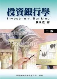 投資銀行學(二版)