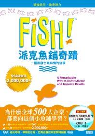 Fish!派克魚舖奇蹟:一種激發士氣熱情的哲學