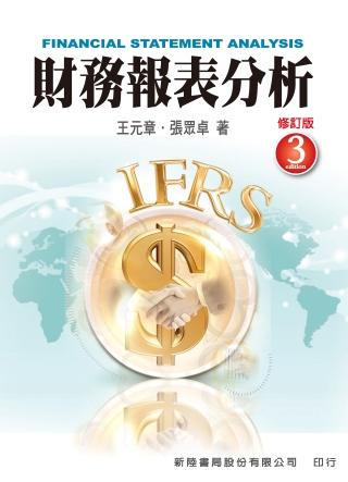 財務報表分析3/E修訂-王元章
