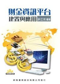 財金資訊平台建置與應用