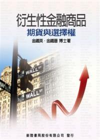 衍生性金融商品:期貨與選擇權