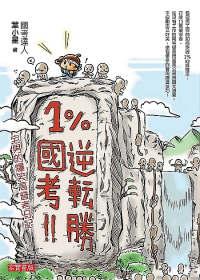 1%!國考逆轉勝
